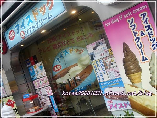 冰淇淋熱狗麵包