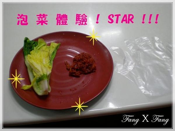 開始做泡菜