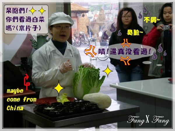 體驗做泡菜