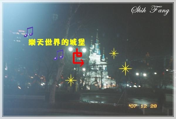 樂天世界城堡