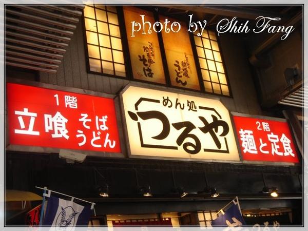 立食in上野