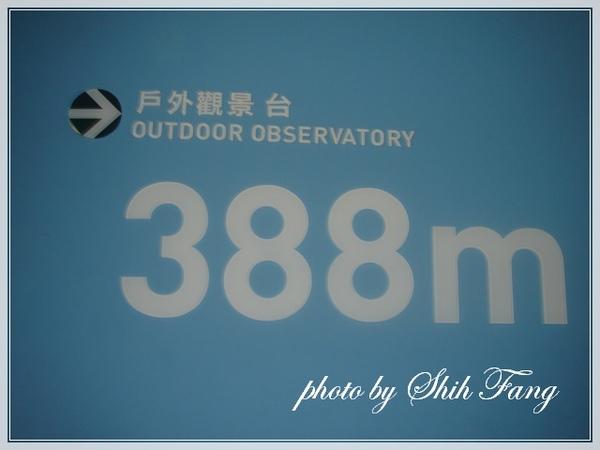 抵達388公尺