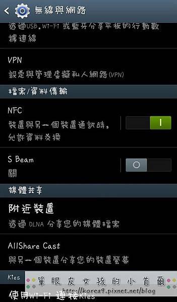 nEO_IMG_Screenshot_2014-03-20-16-31-45
