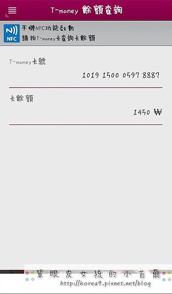 nEO_IMG_Screenshot_2014-03-20-16-30-07