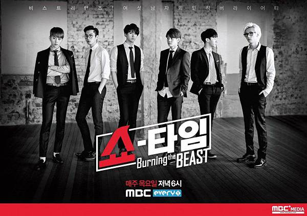 Burning-The-Beast-Showtime
