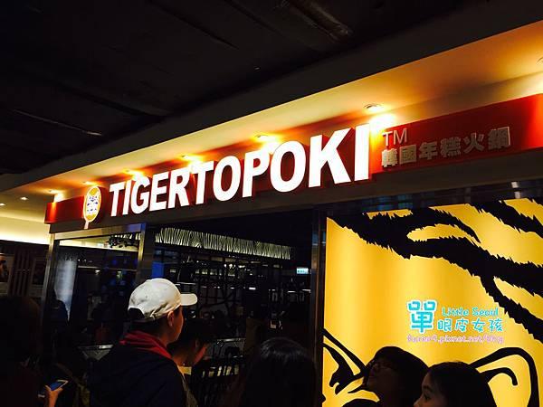 tiger_24238979094_o.jpg