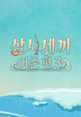 一日三餐-三時三餐-第三季-漁村篇-李瑞鎮-文晸赫-Eric-尹均相- (1).png