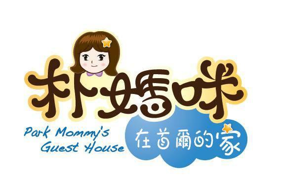 朴媽咪在首爾的家logo