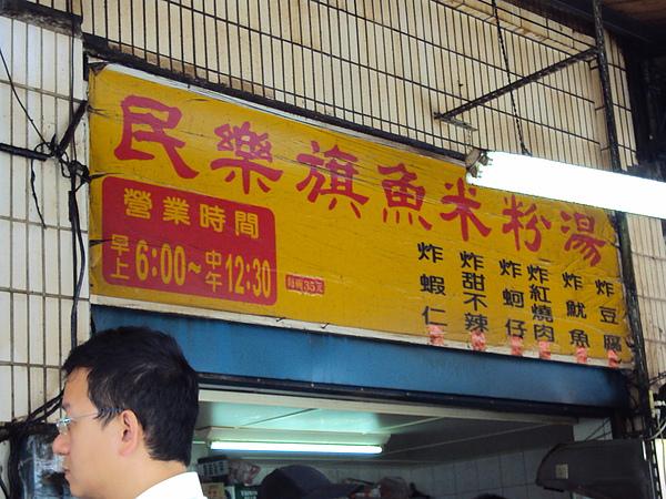 永樂市場旁民樂旗魚米粉湯