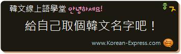 學韓文就到[韓文線上語學堂]-取個韓文名字吧