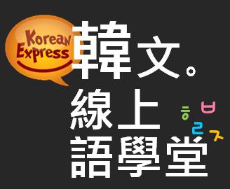 學韓文 , 學韓語 ,就到- 韓文線上語學堂 !