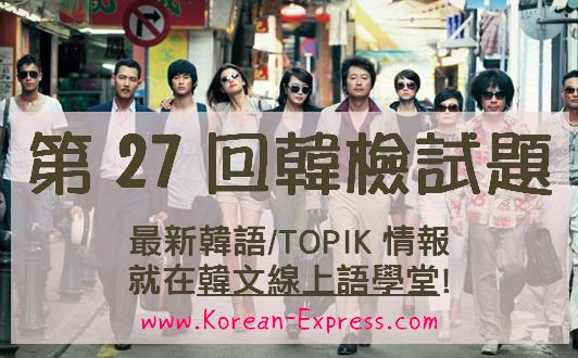 第27回 韓檢 TOPIK 韓語檢定試題 考古題