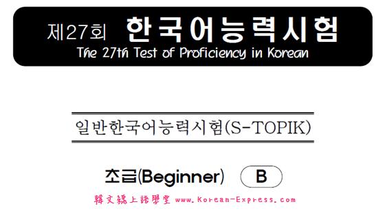 第27回 韓語檢定 TOPIK 試題考古題(初級)