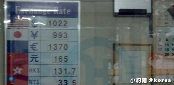 韓國自由行-第二天-1.民間換錢所換韓幣匯率.jpg