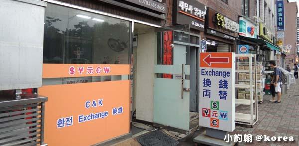 韓國自由行-第二天-1.民間換錢所換韓幣.jpg