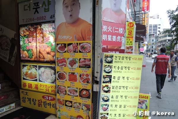 韓國自由行-第二天-3.東大門智鎬蔘雞湯.jpg