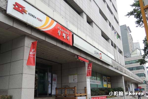 韓國自由行-第三天-1.韓國郵局KOREA POST.jpg