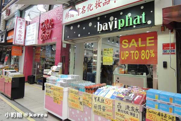 韓國自由行-第三天-3.梨大商圈化妝保養品特賣.jpg