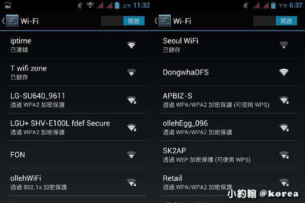 韓國自由行-市區免費wifi連線