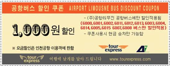韓國自由行-機場巴士coupon折價券