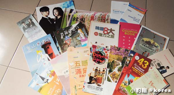 韓國觀光公社提供優惠手冊折價券
