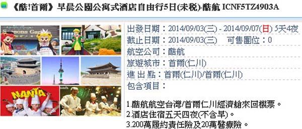 韓國自由行五天四夜機加酒5288元2014-8-28