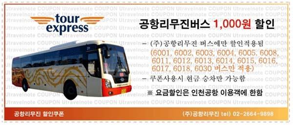 仁川機場巴士可享 1000韓圓折扣優惠