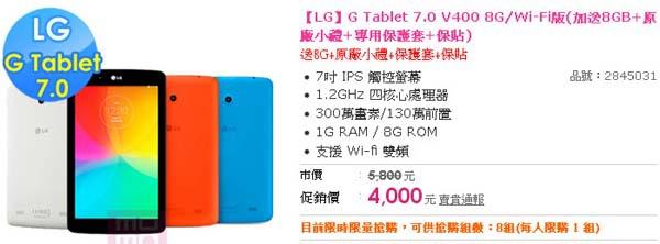 2014-8-31G Tablet 7.0 V400 8G Wi-Fi版