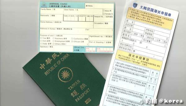 韓國機場通關入境卡(入國申告書)及海關單.jpg
