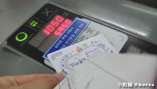 Cashbee現在刷地鐵跟T-money都扣1050韓元