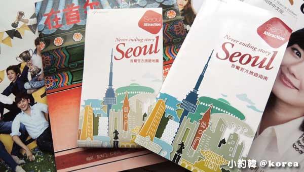 韓國自由行- 首爾官方旅遊指南