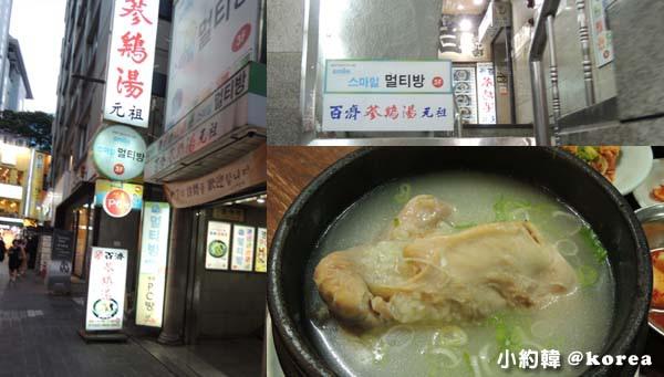 韓國首爾 明洞必吃元祖老店 百濟人蔘雞湯.jpg