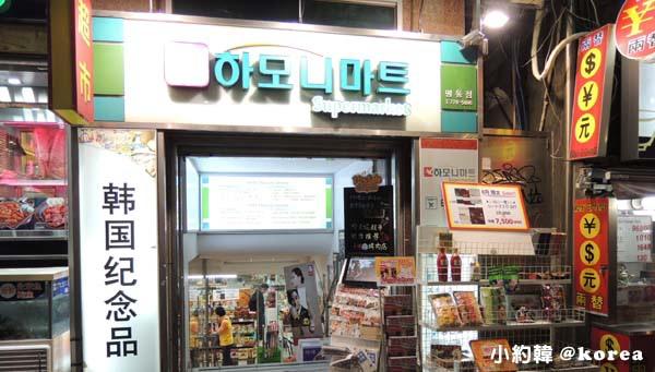 韓國首爾五天四夜自由行 Day2.明洞商圈 哈莫妮超市.jpg