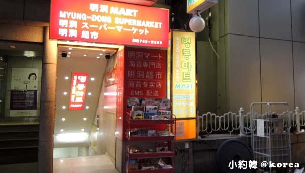 韓國首爾五天四夜自由行 Day2.明洞商圈-明洞超市.jpg