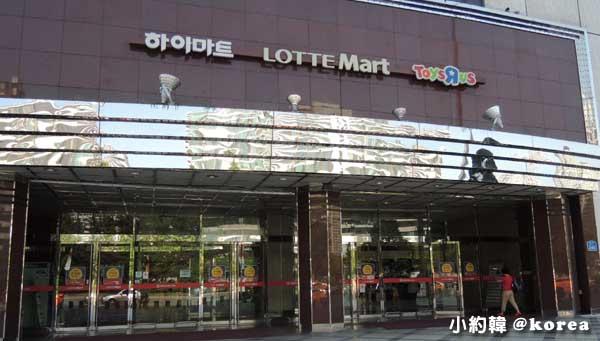韓國首爾五天四夜自由行 Day3.蠶室站樂天LOTTE mart超市.jpg