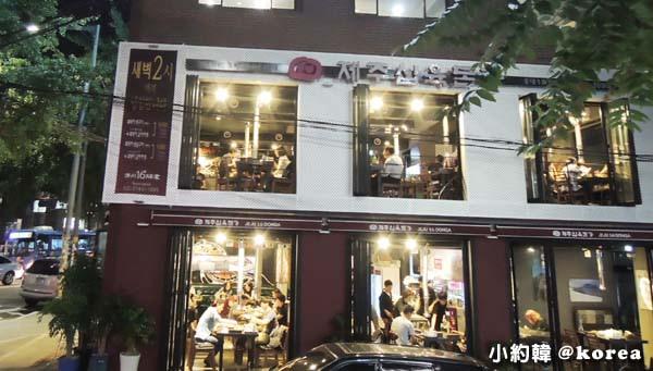 韓國首爾五天四夜自由行 Day3.弘大Club夜店