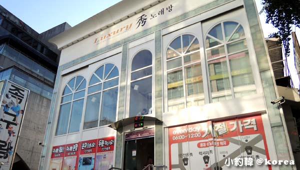 韓國首爾五天四夜自由行 Day4.弘大秀ktv