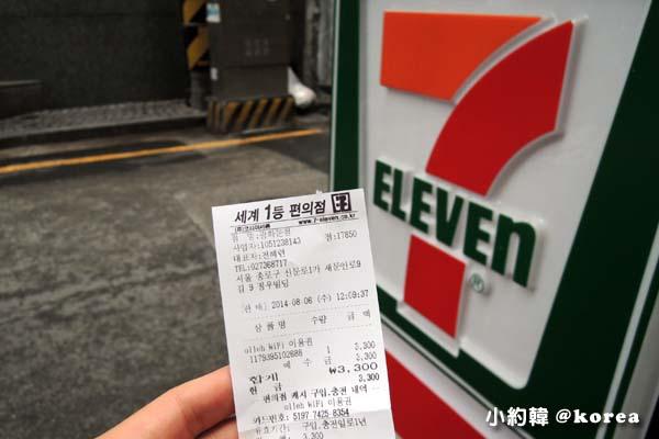 韓國自由行- 7-11買一日wifi上網吃到飽.jpg