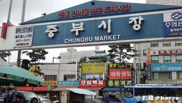 韓國傳統市場首爾中部市場 Jungbu Market0.jpg