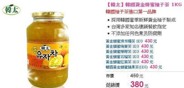 韓太 韓國黃金蜂蜜柚子茶 1KG 售價1.jpg