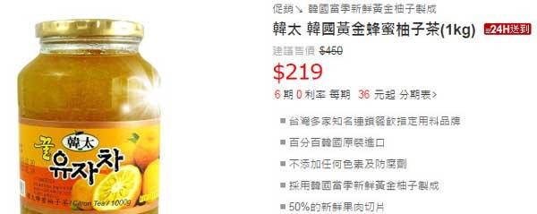 韓太 韓國黃金蜂蜜柚子茶 1KG 售價2.jpg