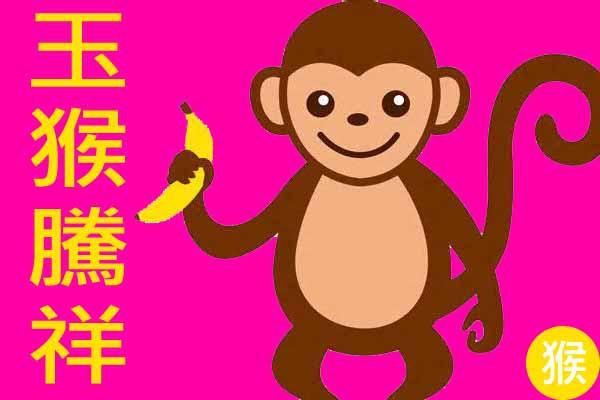 猴年吉祥話 猴年祝賀詞