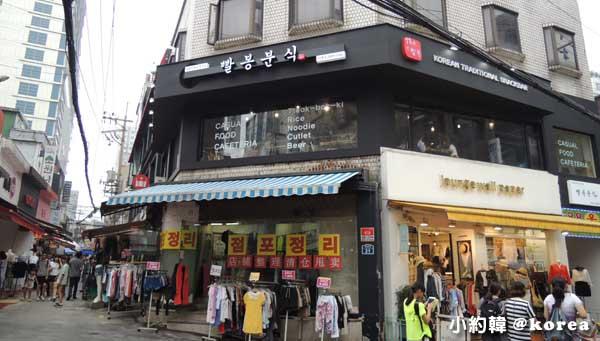 梨花女子大學附近The Bbalbong韓國料理平價學生食堂.jpg