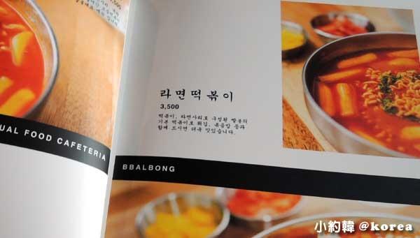 梨花女子大學附近The Bbalbong韓國料理平價學生食堂菜單2.jpg