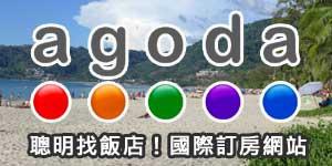 Agoda.com - Hotel Booking banner tw.jpg