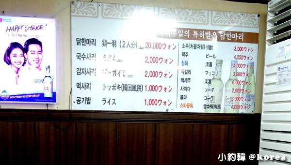 首爾東大門陳元祖一只雞湯3.jpg