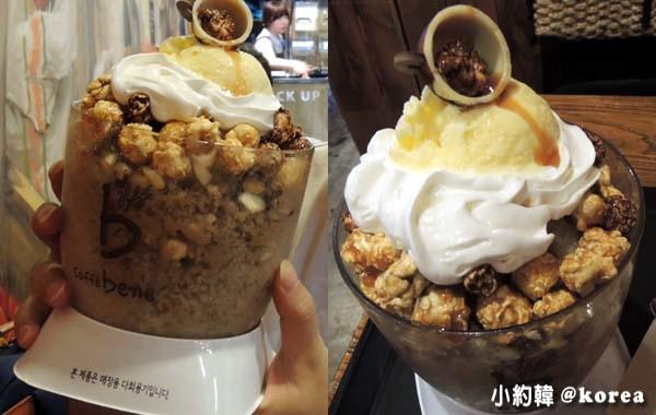韓國咖啡廳 caffe bene爆米花挫冰.jpg