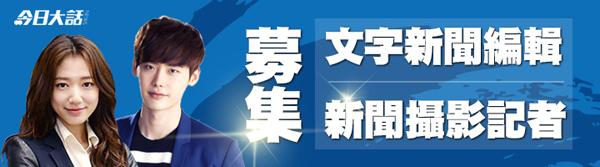 招募人才盜用韓星 李鍾碩、朴信惠