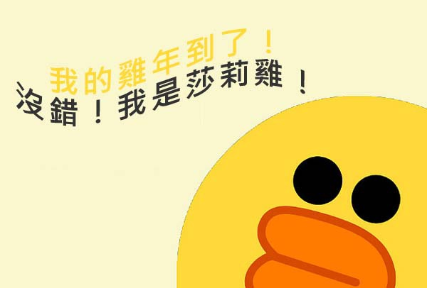 雞年Line莎莉小黃雞.jpg