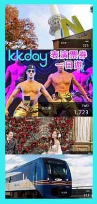 kkday korea tour b